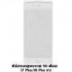 ฟิล์มกระจกสูญญากาศ 5D เต็มจอiphone 7 plus/ iphone 8 plus สีขาว