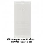 ฟิล์มกระจกสูญญากาศ 5D เต็มจอ Hawei Honor10 ขาว