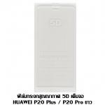 ฟิล์มกระจกสูญญากาศ 5D เต็มจอ Huawei P20 Plus / P20 Pro ขาว