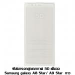 ฟิล์มกระจกสูญญากาศ 5D เต็มจอ Samsung galaxy A8 Star / A9 Star ขาว