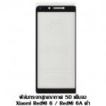 ฟิล์มกระจกสูญญากาศ 5D เต็มจอ Xiaomi RedMi 6 / RedMi 6A ดำ