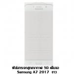 ฟิล์มกระจกสูญญากาศ 5D เต็มจอ Samsung A7 2017 สีขาว