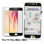 P-one ฟิล์มกระจก Vivo V5 Plus เต็มจอ (สีดำ)