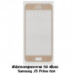 ฟิล์มกระจกสูญญากาศ 5D เต็มจอ Samsung J5 Prime สีทอง