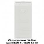 ฟิล์มกระจกสูญญากาศ 5D เต็มจอ Xiaomi RedMi 6 / RedMi 6A ขาว