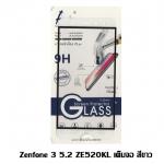 A+ ฟิล์มกระจก ASUS ZenFone3 5.2 ZE520KL เต็มจอ สีขาว