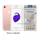 P-one ฟิล์มกระจกนิรภัย Iphone 7/iphone 8 เต็มจอใส
