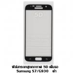 ฟิล์มกระจกสูญญากาศ 5D เต็มจอ Samsung S7/G930 สีดำ