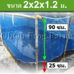 กระชังบก เกรด A ขนาด 2x2x1.2 ม. (ขอบผ้ายาง 25 ซม. หนา 0.30 มม.)