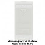 ฟิล์มกระจกสูญญากาศ 5D เต็มจอ Xiaomi Red Mi 4X ขาว