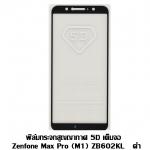 ฟิล์มกระจกสูญญากาศ 5D เต็มจอ Zenfone Max Pro (M1) ZB602KL ดำ