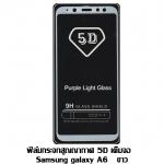 ฟิล์มกระจกสูญญากาศ 5D เต็มจอ Samsung galaxy A6 ขาว