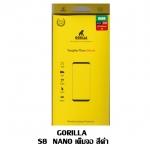 GORILLA (Samsung S8) ฟิล์มนาโนกาวเต็ม รุ่น NANO