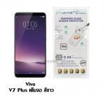 P-one ฟิล์มกระจก Vivo V7 Plus เต็มจอ สีขาว