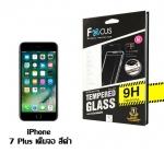 Focus FF ฟิล์มกระจกนิรภัย iPhone 7 Plus เต็มจอ สีดำ