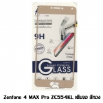 A+ ฟิล์มกระจกเต็มจอ Zenfone 4 Max Pro 5.5(ZC554KL) สีทอง