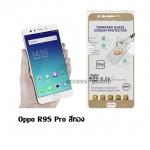 P-one ฟิล์มกระจกเต็มจอ Oppo R9S Pro สีทอง