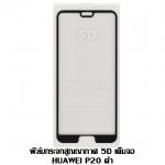 ฟิล์มกระจกสูญญากาศ 5D เต็มจอ Huawei P20 ดำ