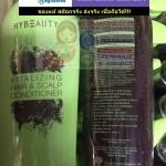HyBeauty shampoo และ ครีมนวด ทรีทเมนท์