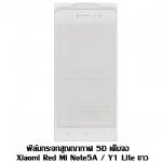 ฟิล์มกระจกสูญญากาศ 5D เต็มจอ Xiaomi Red Mi Note5A / Y1 Lite สีขาว