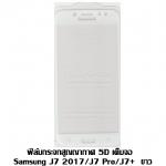 ฟิล์มกระจกสูญญากาศ 5D เต็มจอ Samsung J7 2107 / J7 PRO / J7 Plus สีขาว