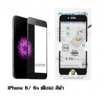 P-one ฟิล์มกระจก iPhone 6/ 6s เต็มจอ สีดำ