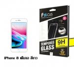 Focus FF ฟิล์มกระจกนิรภัย iPhone 8 เต็มจอ สีขาว