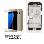 P-one ฟิล์มกระจก Samsung Galaxy S7 เต็มจอ สีทอง