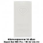 ฟิล์มกระจกสูญญากาศ 5D เต็มจอ Xiaomi Red Mi6 Pro / Mi A2 Lite ขาว