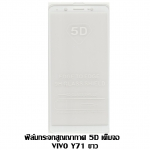 ฟิล์มกระจกสูญญากาศ 5D เต็มจอ VIVO Y71 สีขาว