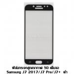 ฟิล์มกระจกสูญญากาศ 5D เต็มจอ Samsung J7 2107 / J7 PRO / J7 Plus สีดำ