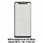 ฟิล์มกระจกสูญญากาศ 5D เต็มจอ Xiaomi Mi8 / Mi 7 Plus ดำ