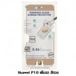 P-one ฟิล์มกระจก Huawei P10 เต็มจอ (สีทอง)