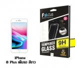 Focus FF ฟิล์มกระจกนิรภัย iPhone 8 Plus เต็มจอ สีขาว