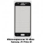 ฟิล์มกระจกสูญญากาศ 5D เต็มจอ Samsung J5 Prime สีดำ