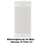 ฟิล์มกระจกสูญญากาศ 5D เต็มจอ Samsung J5 Prime สีขาว