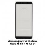 ฟิล์มกระจกสูญญากาศ 5D เต็มจอ Xiaomi Mi6X / Mi A2 ดำ