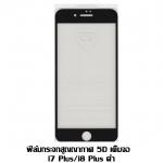 ฟิล์มกระจกสูญญากาศ 5D เต็มจอiphone 7 plus/ iphone 8 plus สีดำ