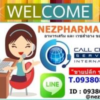 ร้านNezpharma.com