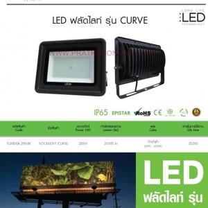 โคมฟลัดไลท์SMD 200W แสงเดย์ รุ่น CURVE (ดำ)