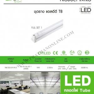 LED T8 รางพร้อมหลอด 1x19W เดย์ไลท์ 120ซม. รุ่นSABER