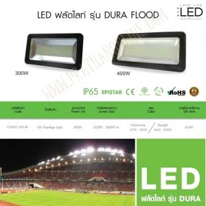 โคมฟลัดไลท์ LED 400W DL lumi FLSMD01-400-BK-DL