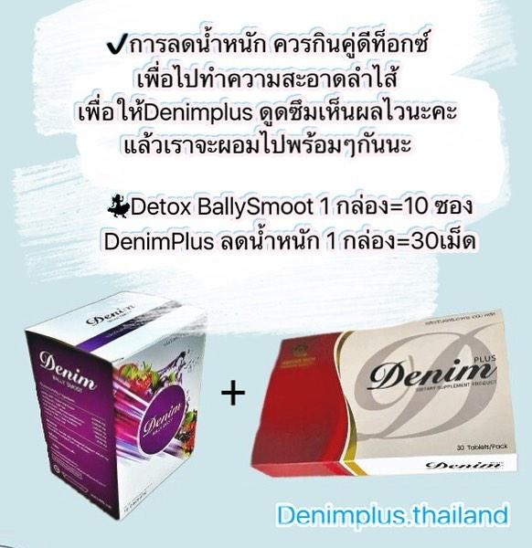 เดนิมพลัส,เดนิ่มพลัส,DenimPlus,Denim Plus,ดีนิ่มพลัส,Denim